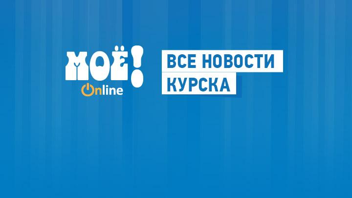 кредит онлайн курск ипотечный кредит в тинькофф банке условия